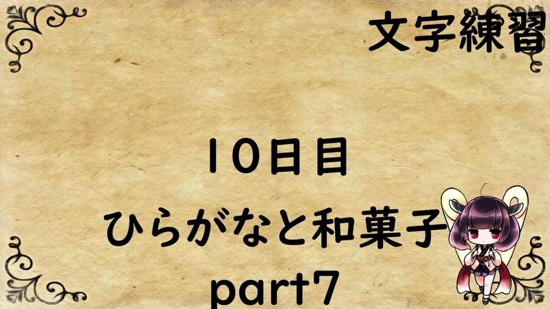 文字練習10日目(7回目)