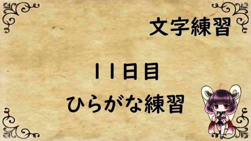 文字練習11日目(8回目)
