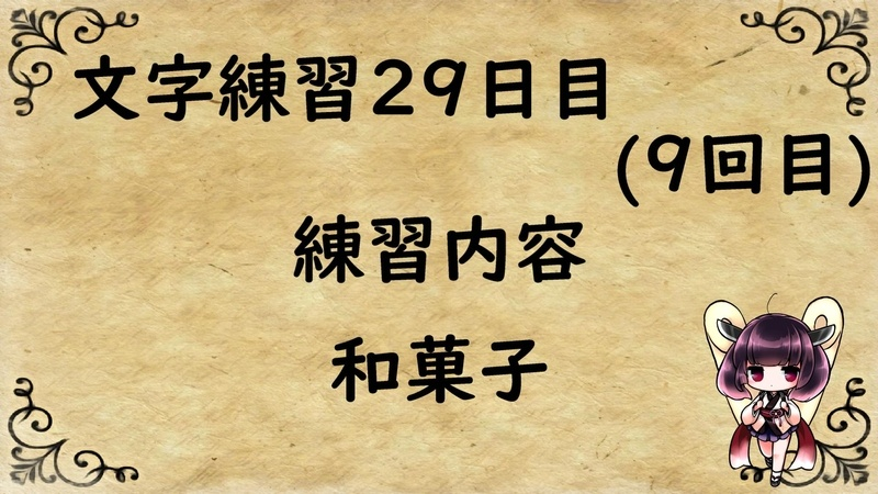 文字練習29日目(9回目)