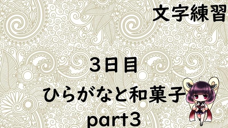 文字練習3日目