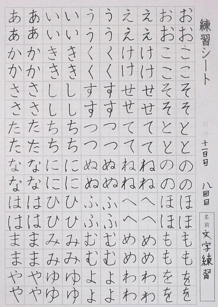 文字練習8回目練習終了完了プリント