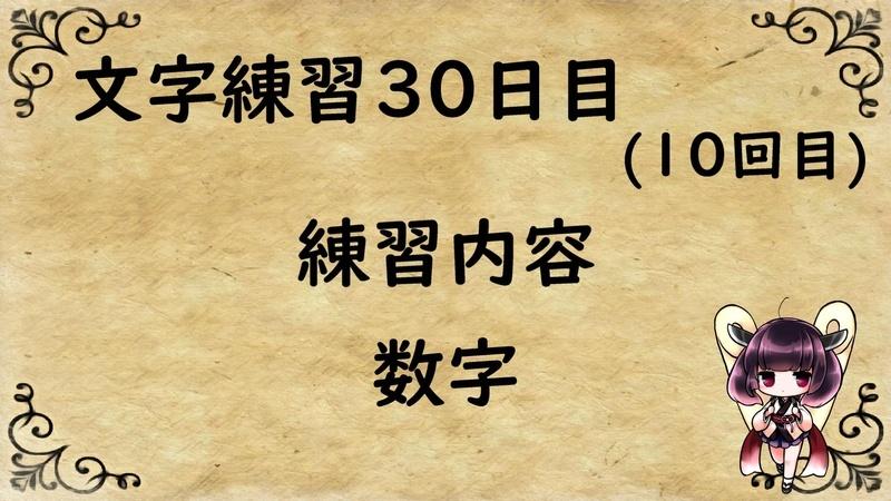 文字練習30日目(10回目)