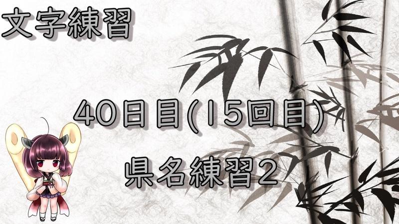 文字練習40日目(15回目)