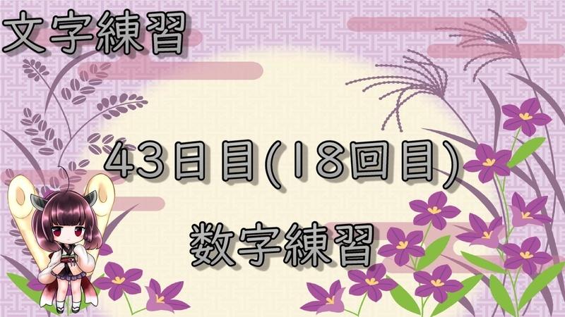 文字練習43日目(18回目)
