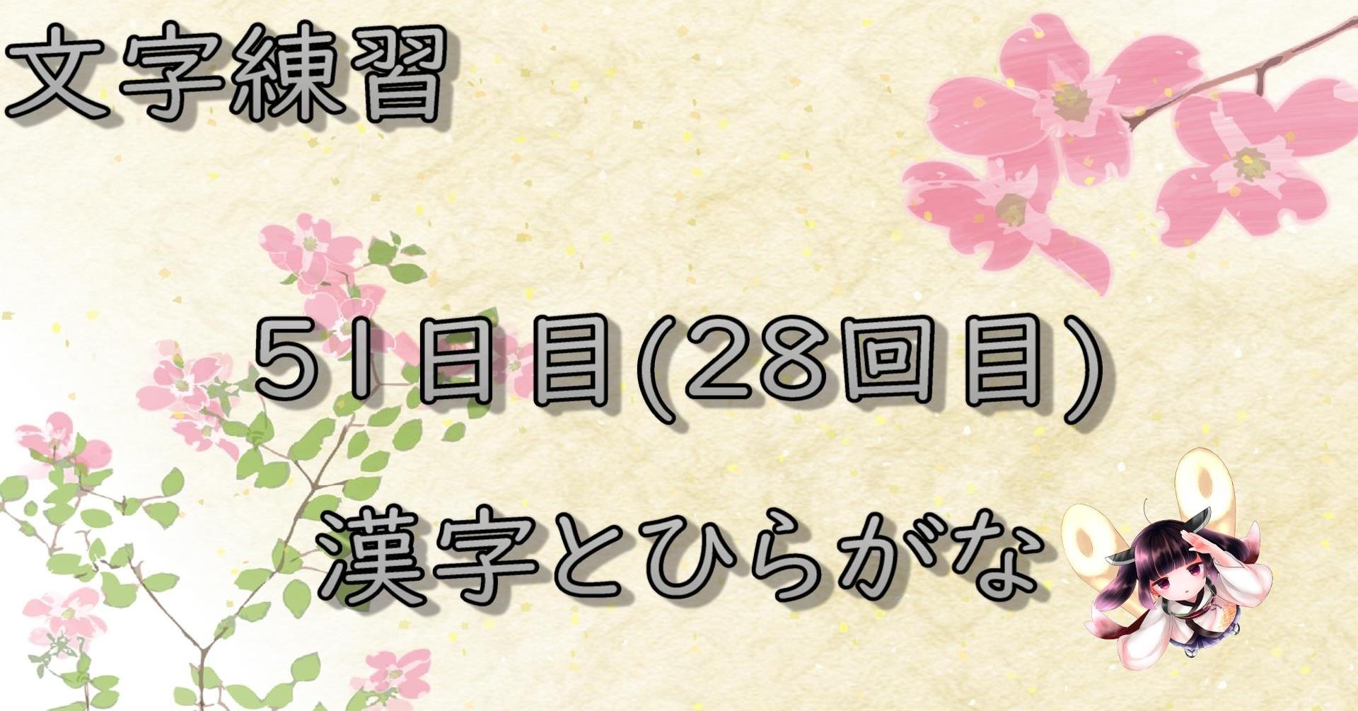 文字練習51日目(28回目)