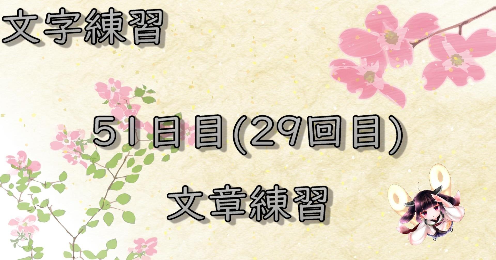 文字練習51日目(29回目)