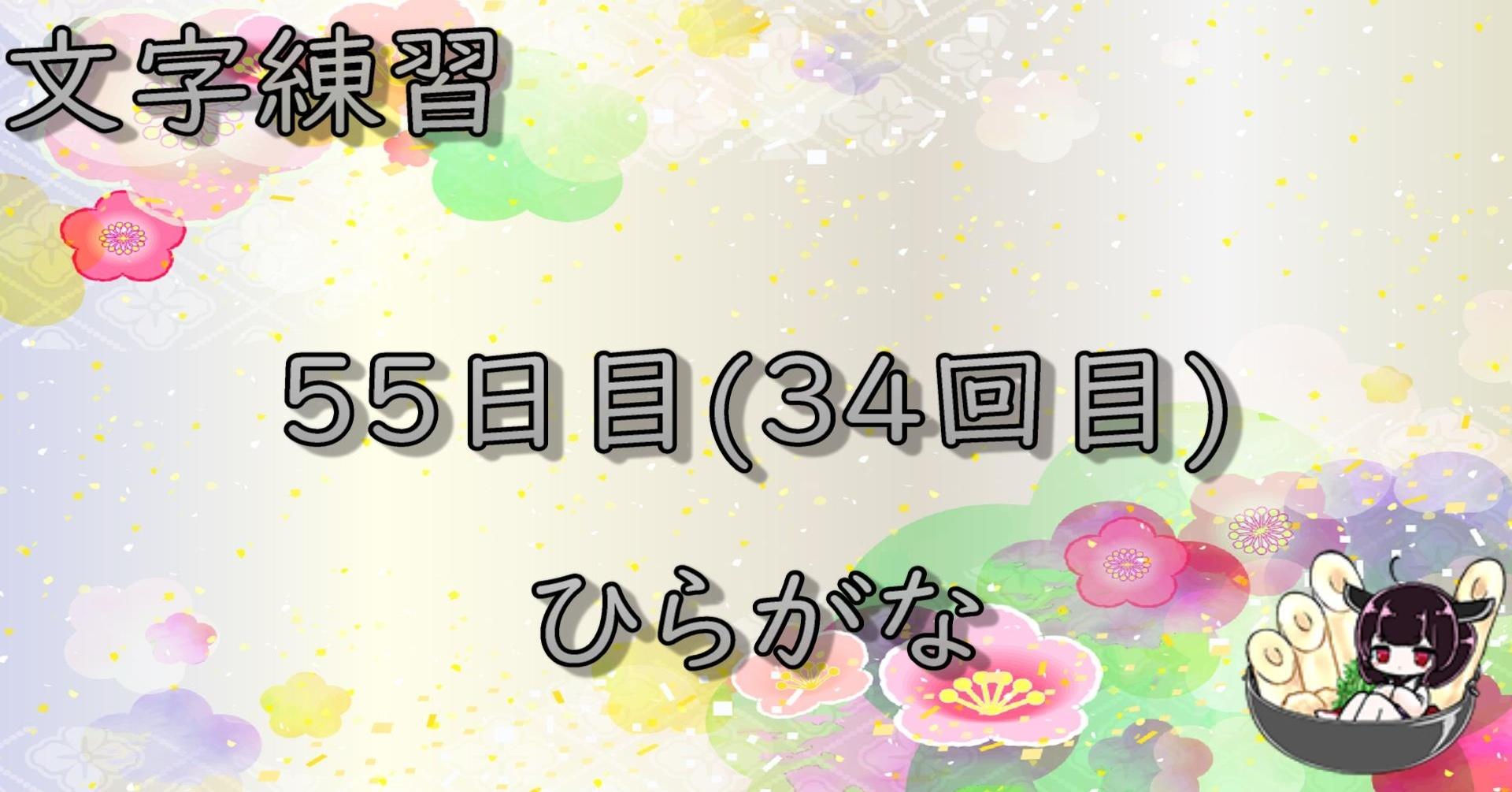 文字練習55日目(34回目)