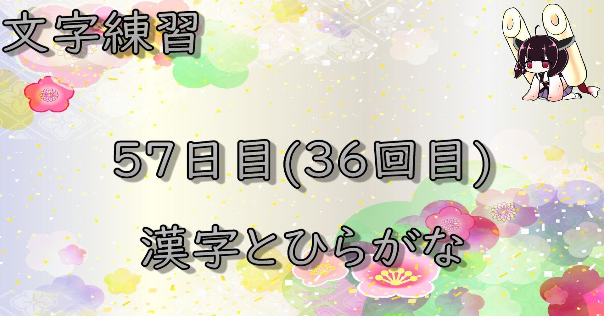 文字練習57日目(36回目)