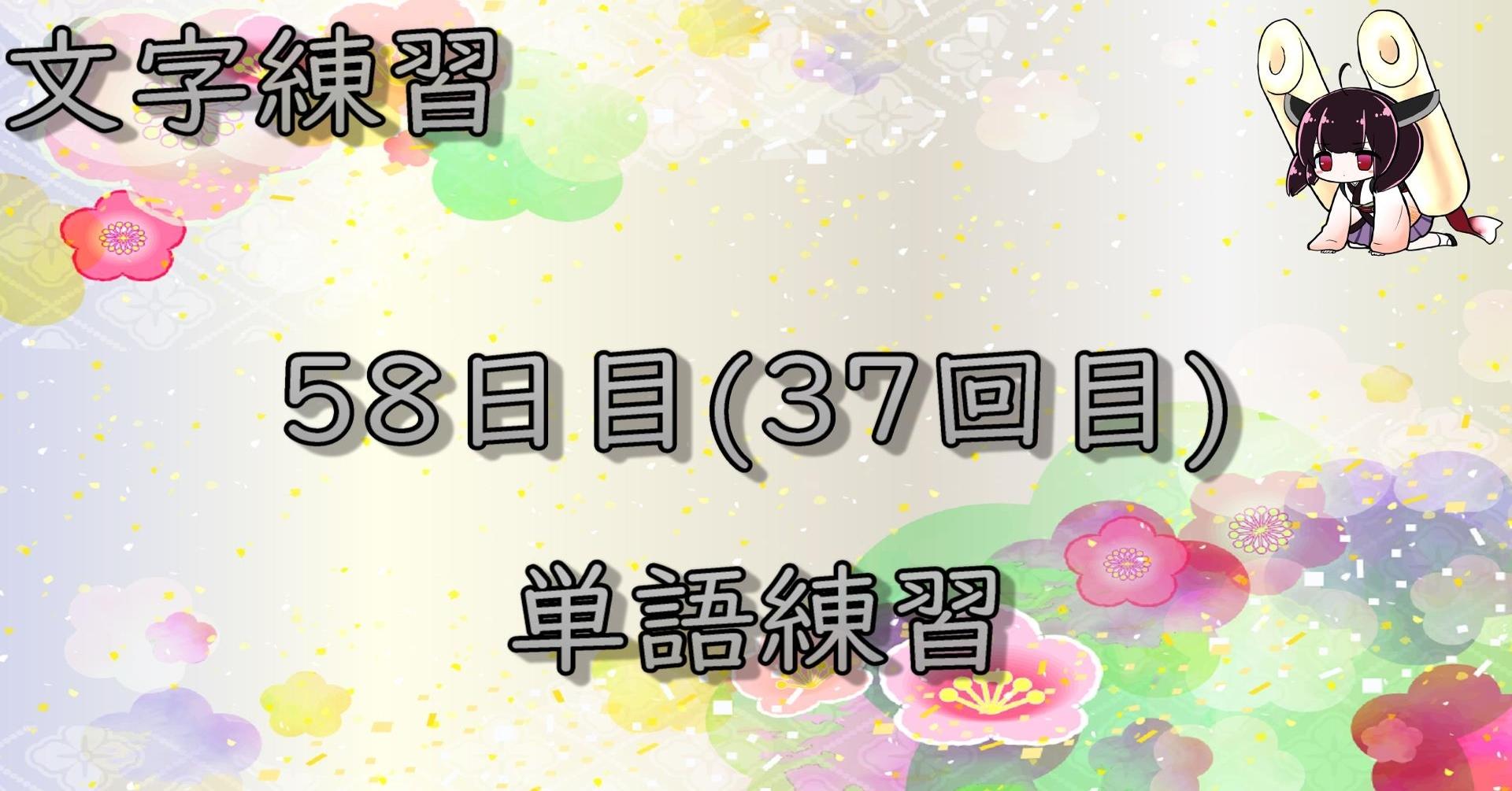 文字練習58日目(37回目)