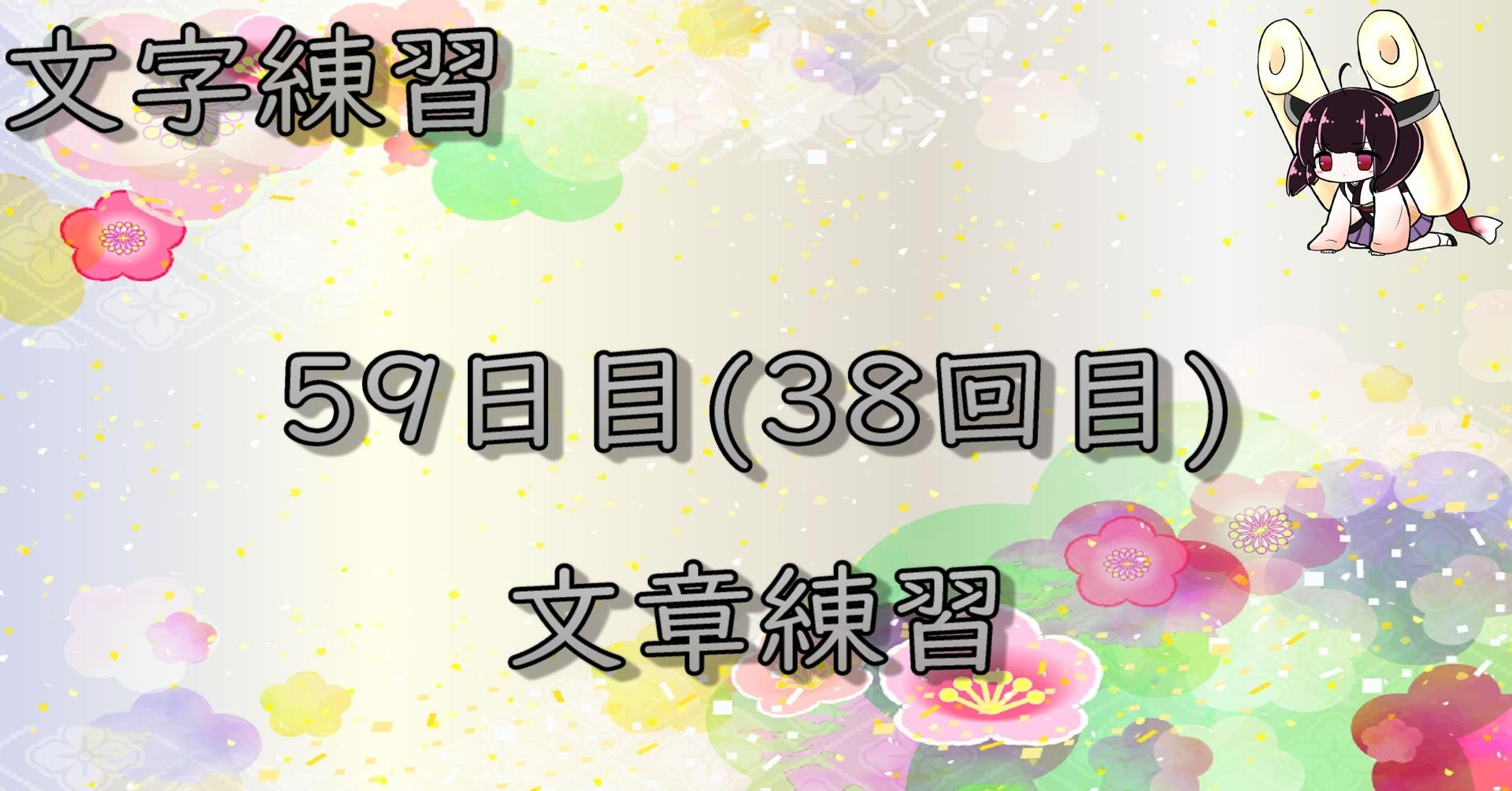 文字練習59日目(38回目)