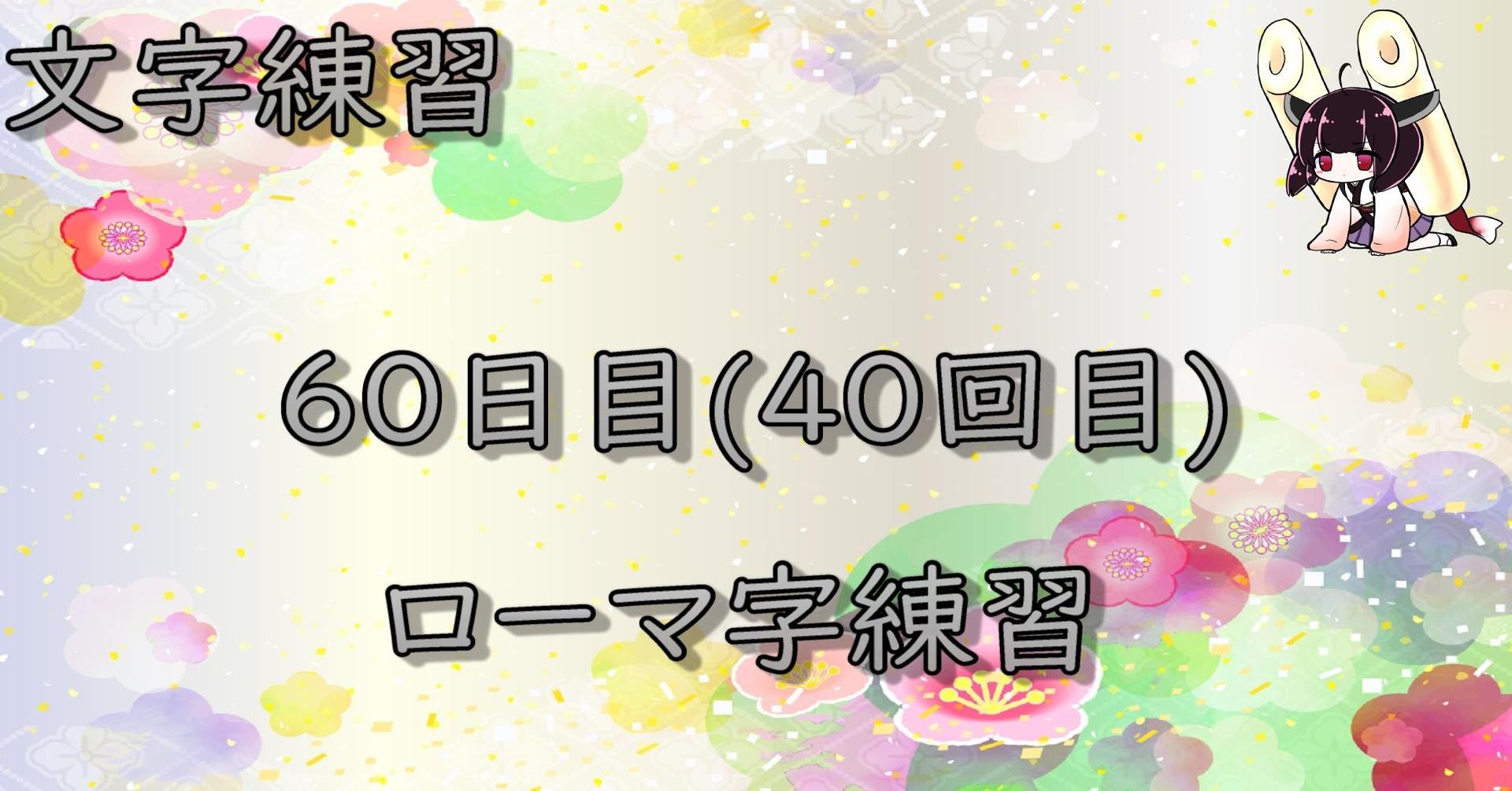 文字練習60日目(40回目)