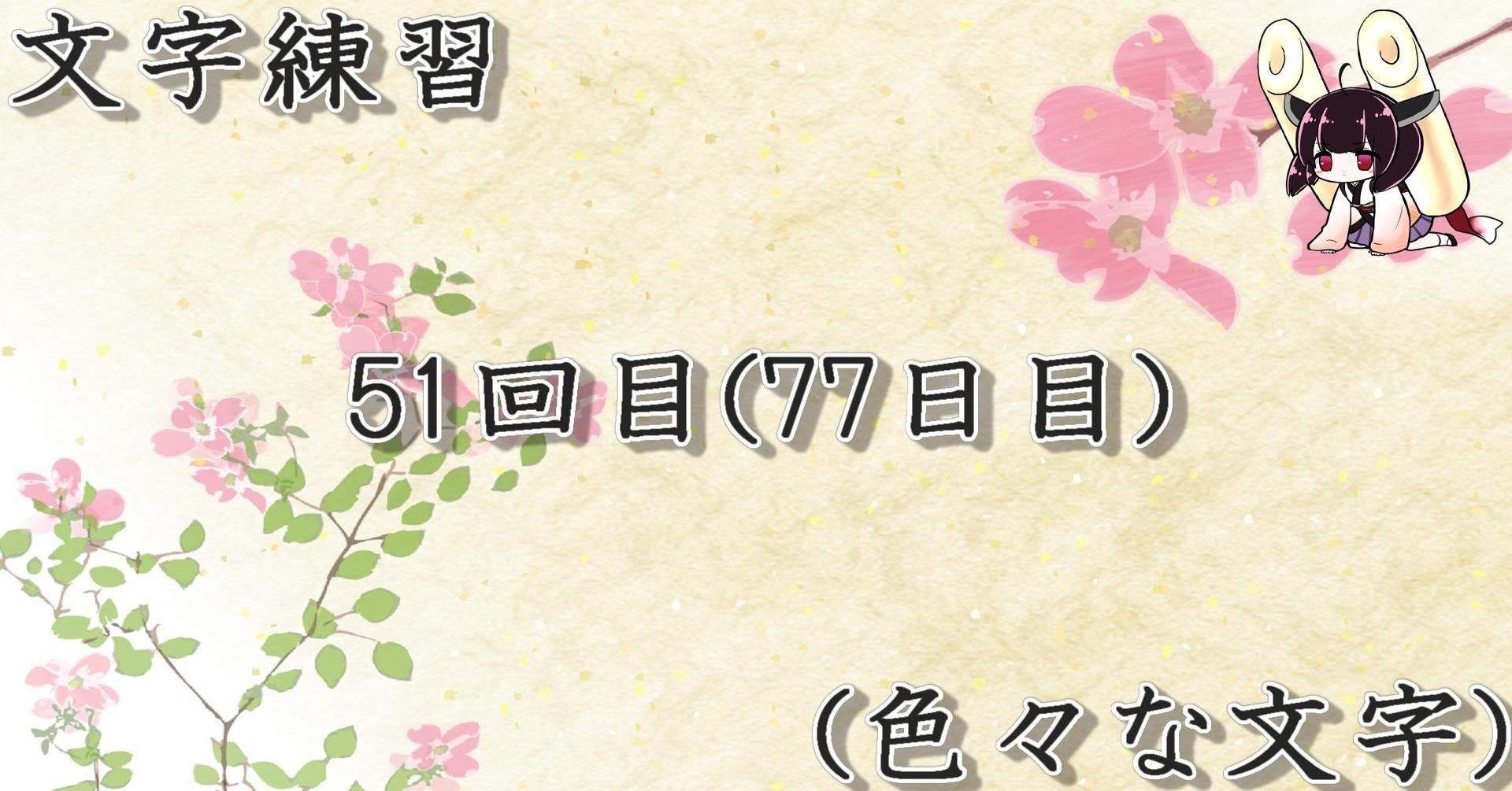 文字練習51回目(77日目)