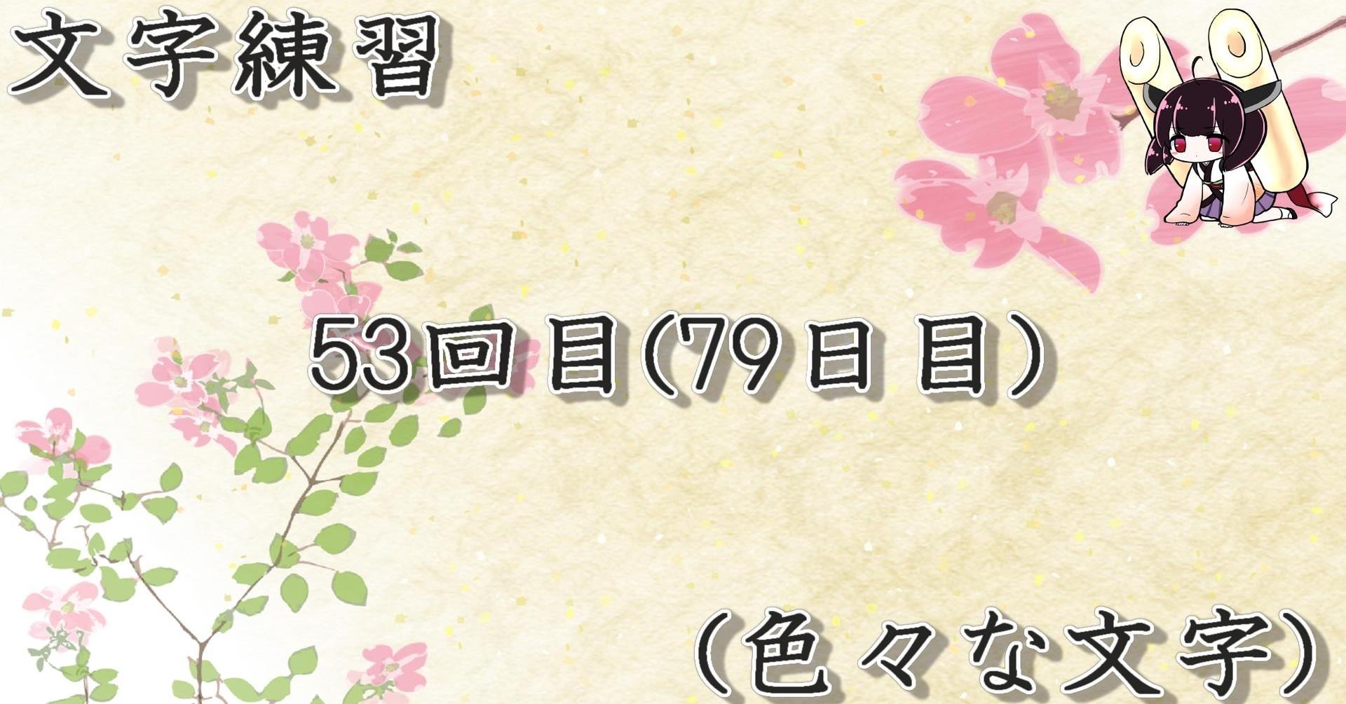 文字練習53回目(79日目)