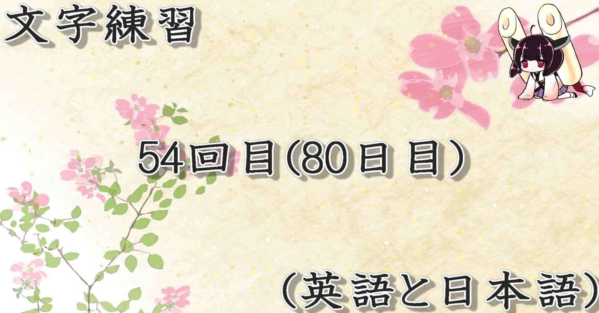 文字練習54回目(80日目)