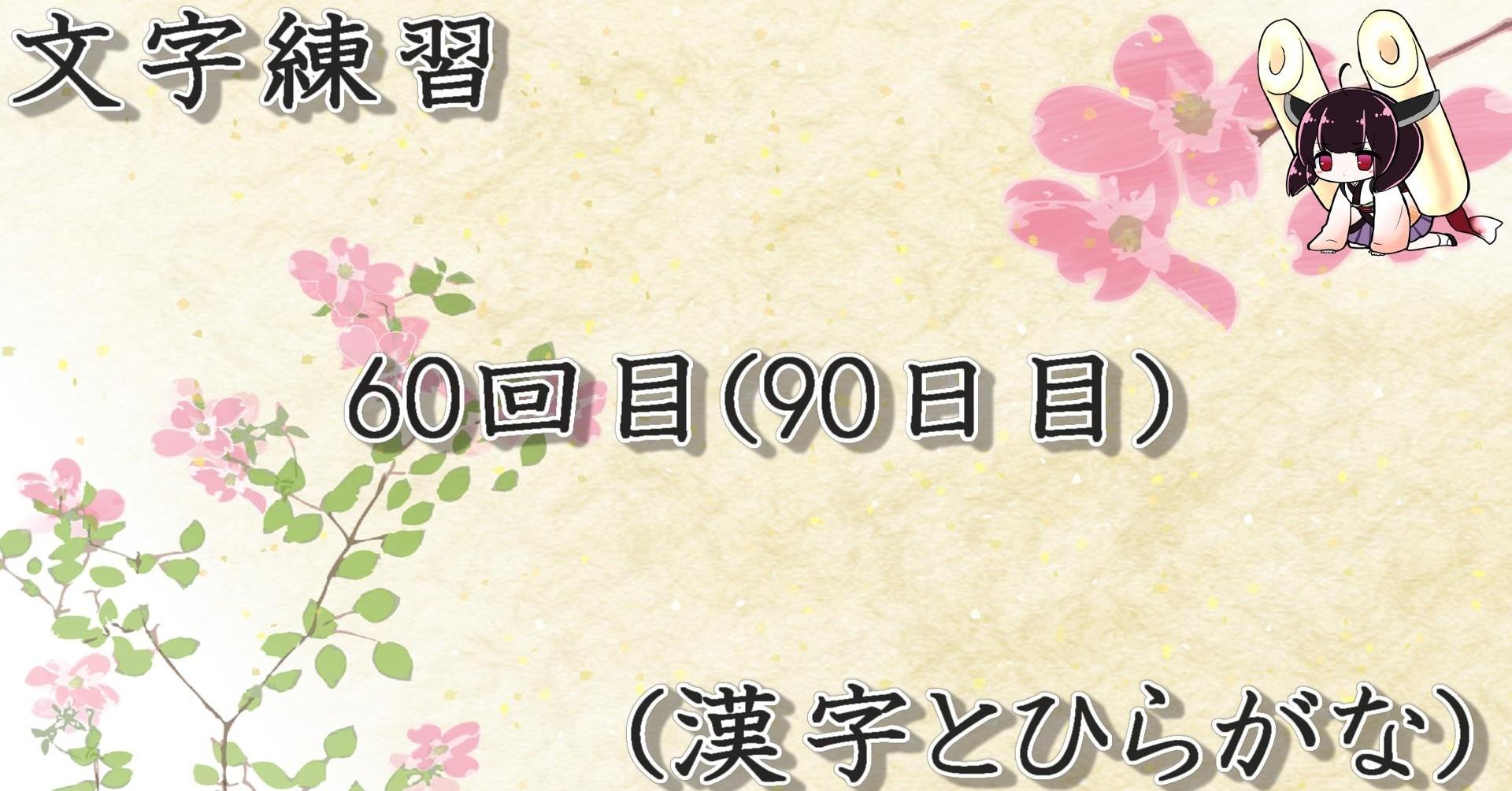 文字練習60回目(90日目)