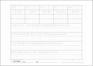 カタカナ・ア行 単語と文章プリント1