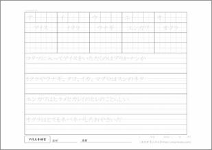 カタカナ・ア行 単語と文章プリント2