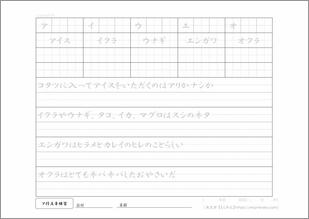 カタカナ・ア行 単語と文章プリント3