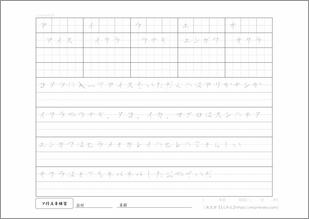 カタカナ・ア行 単語と文章プリント5