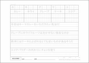 カタカナ・カ行 単語と文章プリント1