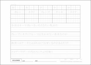 カタカナ・カ行 単語と文章プリント2