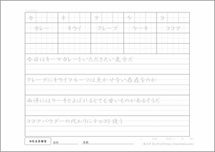 カタカナ・カ行 単語と文章プリント3