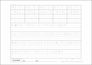 カタカナ・カ行 単語と文章プリント5