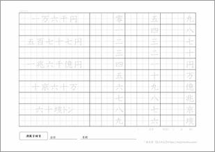 漢数字練習プリント2