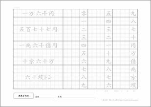 漢数字練習プリント3