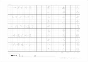 漢数字練習プリント4