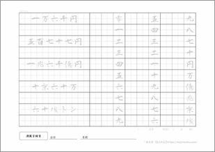 漢数字練習プリント6