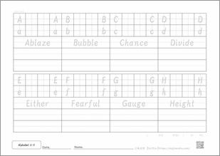 アルファベット(ローマ字)A~H3