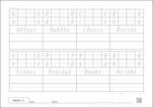 アルファベット(ローマ字)A-Hプリント4