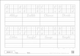 アルファベット(ローマ字)A~H7