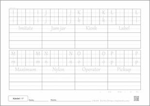 ローマ字(アルファベット)I-Pプリント5