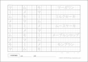 カタカナ・マ行(ver2)プリント1
