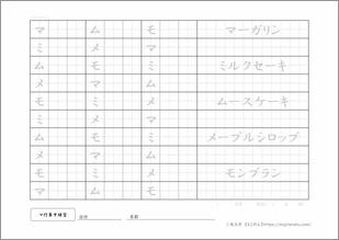 カタカナ・マ行(ver2)プリント3