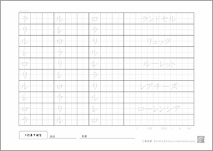 カタカナ・ラ行(ver2)2