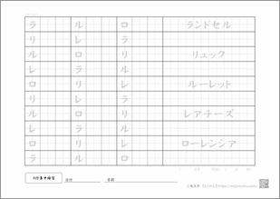 カタカナ・ラ行(ver2)3