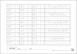 カタカナ・ワ行(ver2)プリント1
