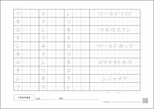 カタカナ・ワ行(ver2)プリント3