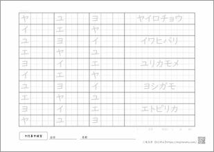 カタカナ・ヤ行プリント1