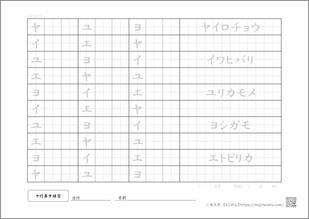 カタカナ・ヤ行プリント3