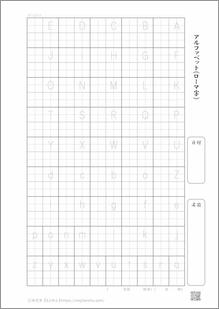 ローマ字(アルファベット)26文字プリント(縦)2