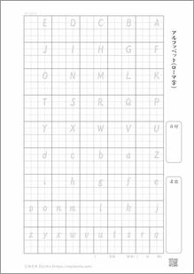 ローマ字(アルファベット)26文字プリント(縦)3