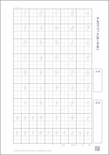ローマ字(アルファベット)26文字プリント(縦)4