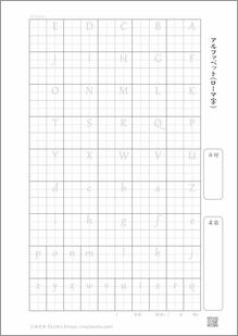 ローマ字(アルファベット)26文字プリント(縦)5