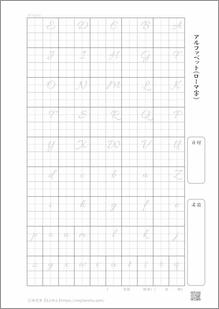 ローマ字(アルファベット)26文字プリント(縦)6