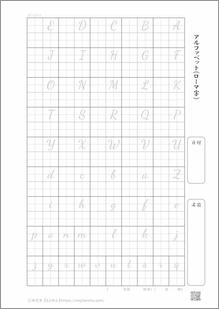 ローマ字(アルファベット)26文字プリント(縦)7