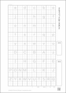 ローマ字 縦プリント2_1